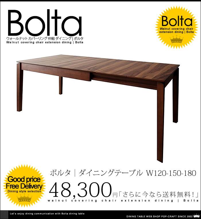 ウォールナット材 カバーリング 伸縮 ダイニング【Bolta】ボルタ ダイニングテーブル W120-150-180【送料無料】