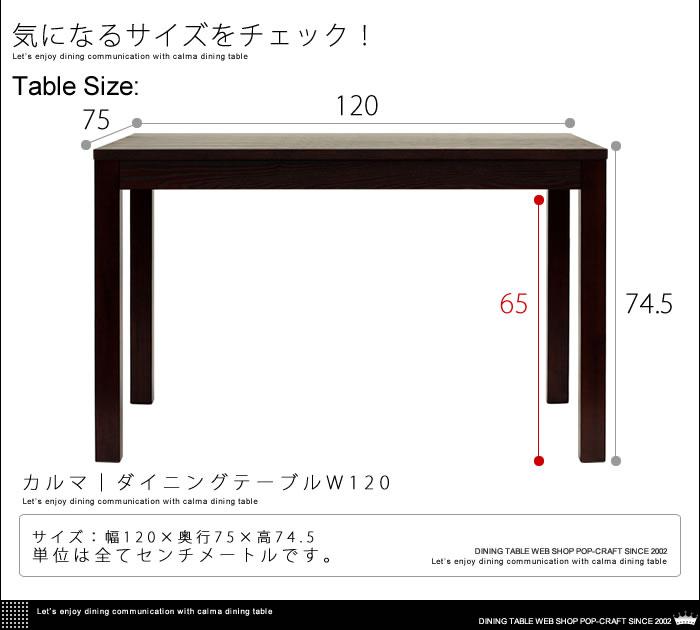 北欧スタイル カルマ|ダイニングテーブル W120 ダークブラウン サイズ情報
