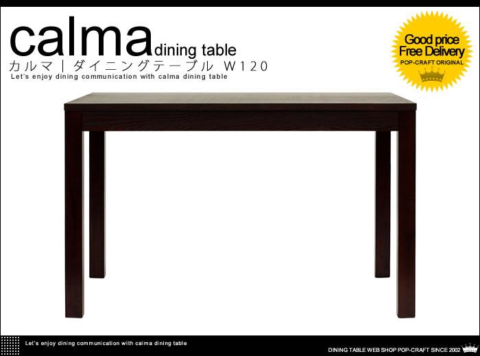 北欧スタイル カルマ|ダイニングテーブル W120 ダークブラウン イメージ画像