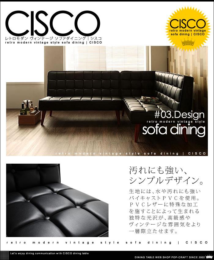 レトロモダン ヴィンテージ ソファ ダイニング【CISCO】シスコ(11)