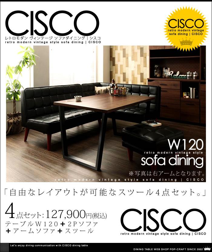 レトロモダン ヴィンテージ ソファ ダイニング【CISCO】シスコ スツール 4点セット
