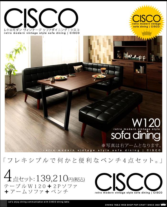 レトロモダン ヴィンテージ ソファ ダイニング【CISCO】シスコ ベンチ 4点セット