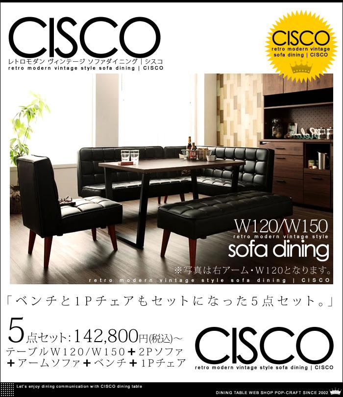 レトロモダン ヴィンテージ ソファ ダイニング【CISCO】シスコ 5点セット