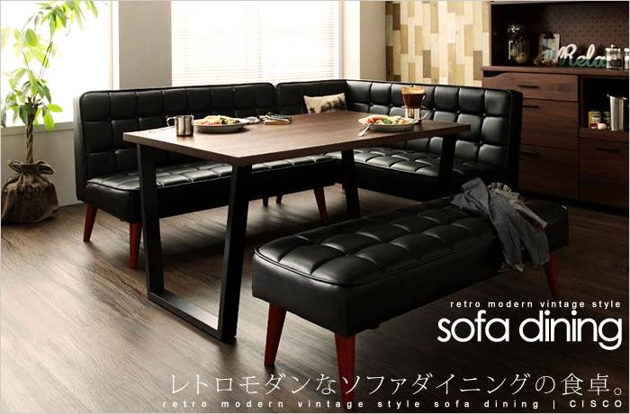ソファ ダイニングテーブル セット