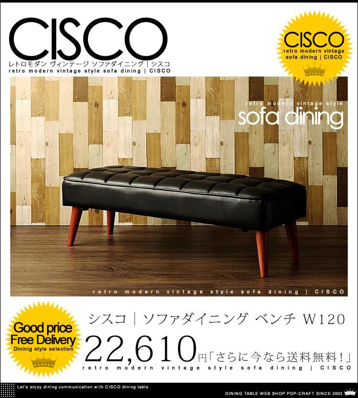 レトロモダン ヴィンテージ ソファ ダイニング【CISCO】シスコ ベンチ W120【送料無料】