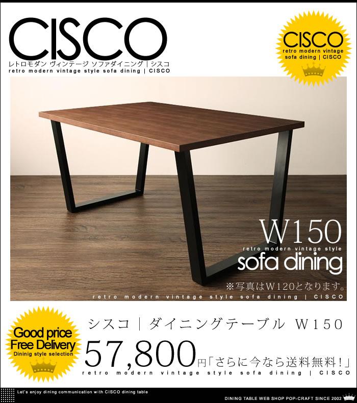 レトロモダン ヴィンテージ ソファ ダイニング【CISCO】シスコ ダイニングテーブル W150【送料無料】