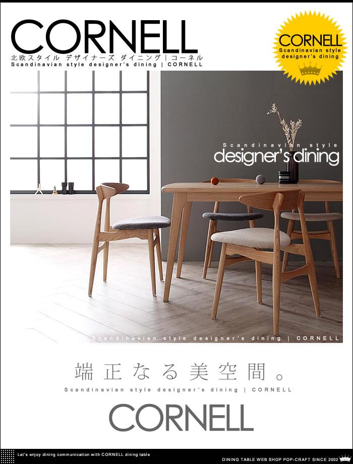 北欧スタイル デザイナーズ ダイニングテーブルセット コーネル