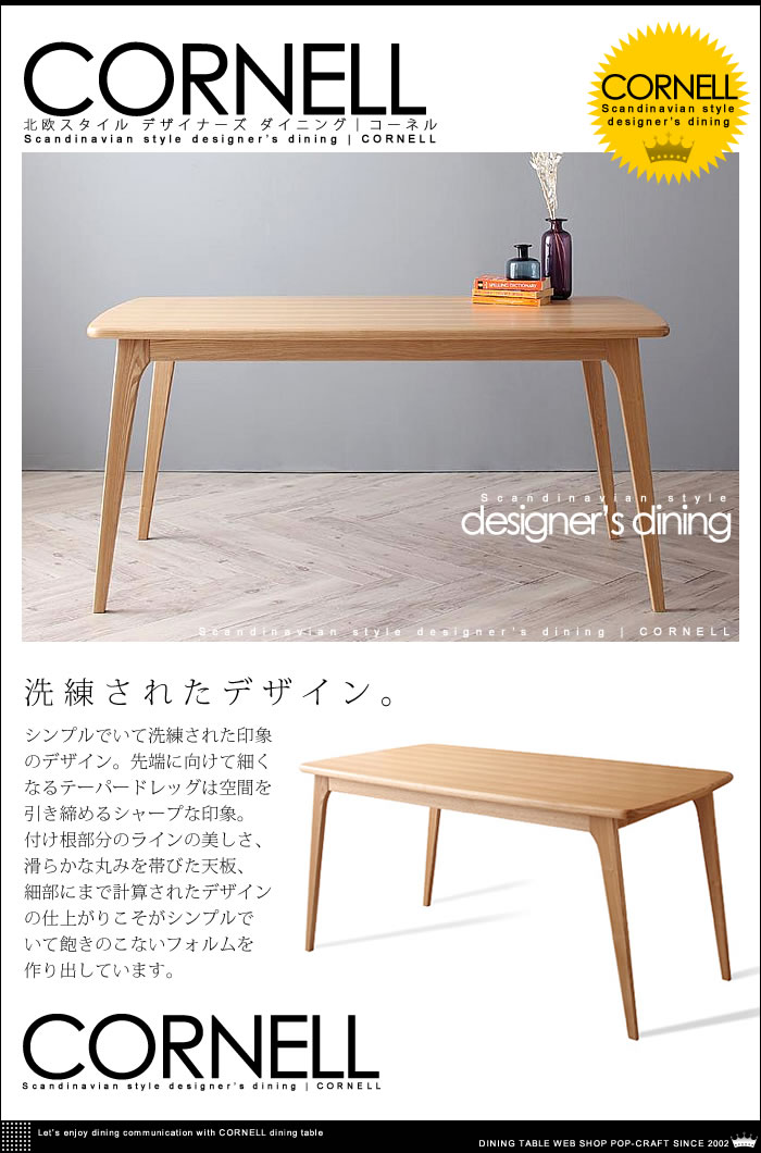 洗練されたデザインのテーブル