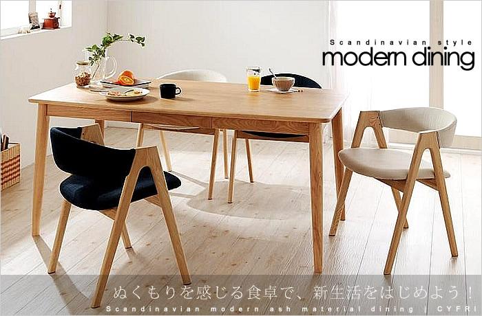 無垢 ダイニングテーブルセット|シフリ