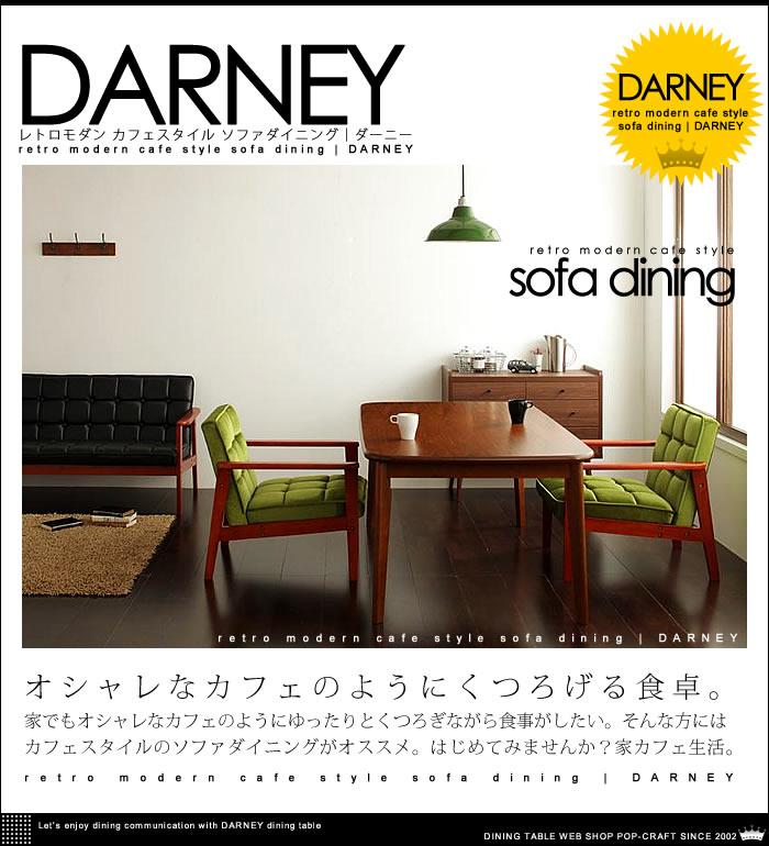 レトロモダン カフェスタイル ソファ ダイニング【DARNEY】ダーニー(4)
