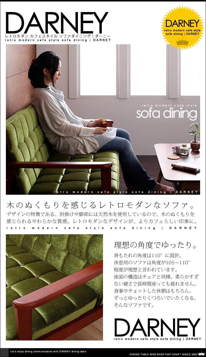 レトロモダン カフェスタイル ソファ ダイニング【DARNEY】ダーニー(7)