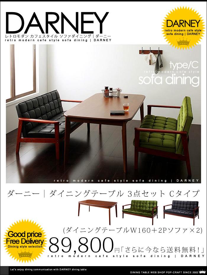 レトロモダン カフェスタイル ソファ ダイニング【DARNEY】ダーニー ダイニングテーブル 3点セット Cタイプ W160