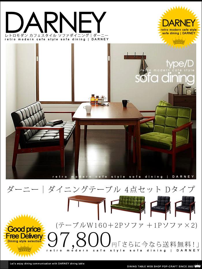 レトロモダン カフェスタイル ソファ ダイニング【DARNEY】ダーニー ダイニングテーブル 4点セット Dタイプ W160