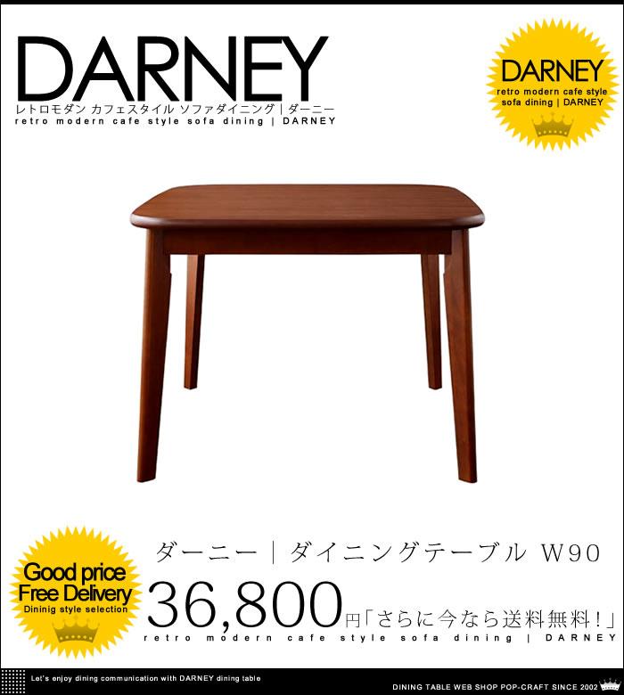 レトロモダン カフェスタイル ソファ ダイニング【DARNEY】ダーニー ダイニングテーブル W90【送料無料】