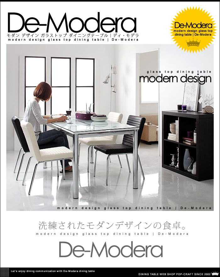 モダンデザイン ガラス ダイニングテーブルセット【De-modera】ディ・モデラ(1)