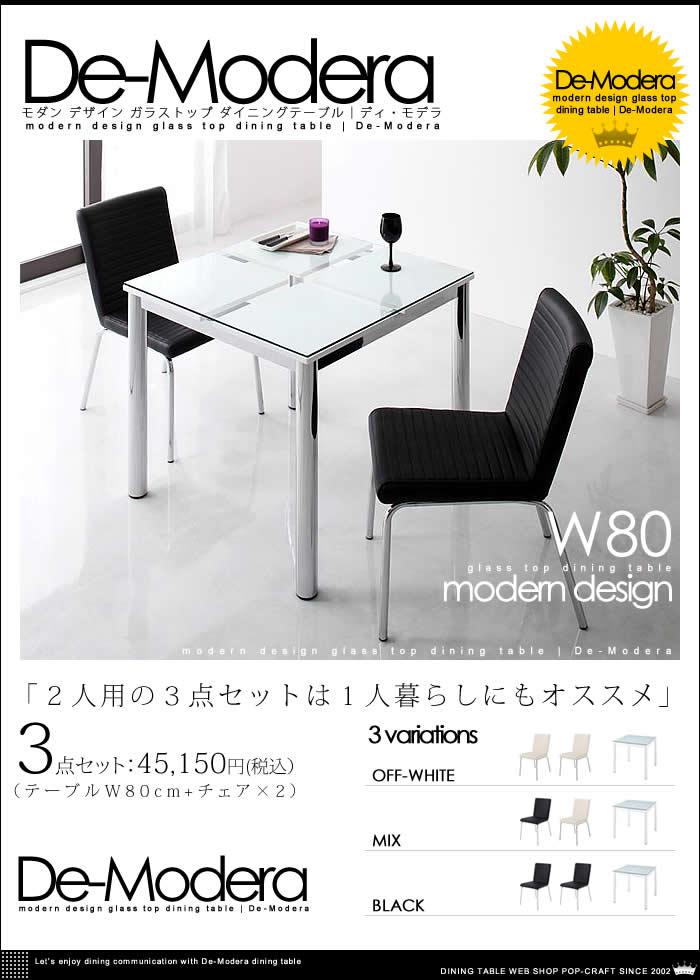 モダンデザイン ガラス ダイニングテーブルセット【De-modera】ディ・モデラ(10)