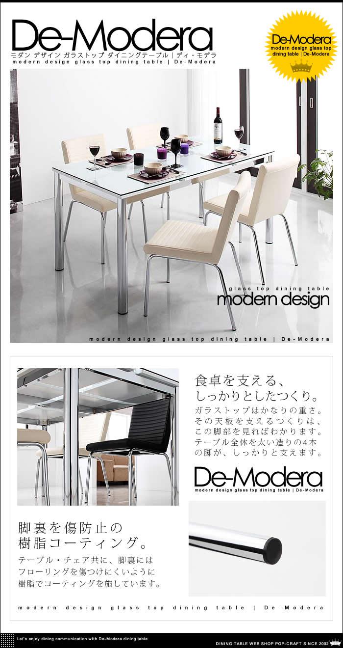 モダンデザイン ガラス ダイニングテーブルセット【De-modera】ディ・モデラ(6)