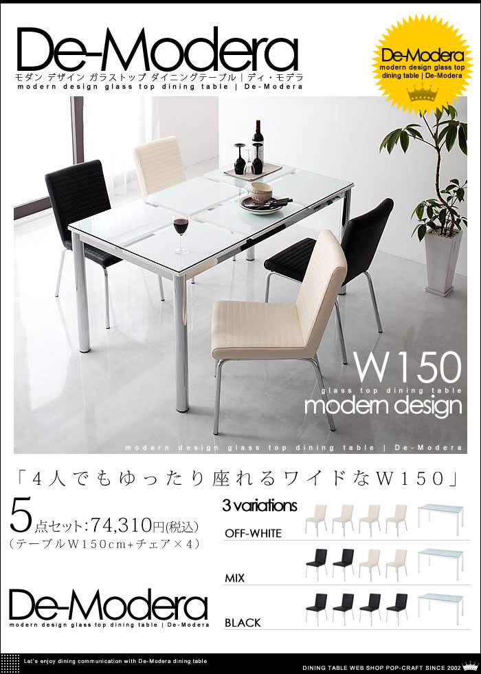 モダンデザイン ガラス ダイニングテーブルセット【De-modera】ディ・モデラ(9)