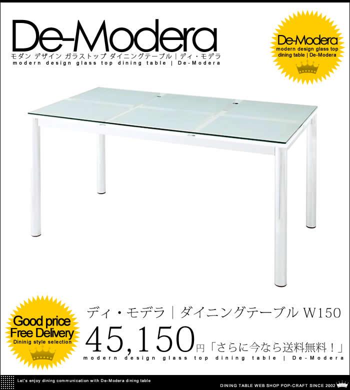 モダンデザイン ガラス ダイニングセット【De-modera】ディ・モデラ ダイニングテーブル W150【送料無料】