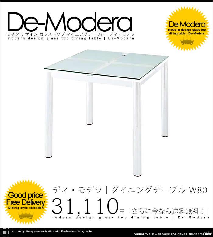 モダンデザイン ガラス ダイニングセット【De-modera】ディ・モデラ ダイニングテーブル W80【送料無料】