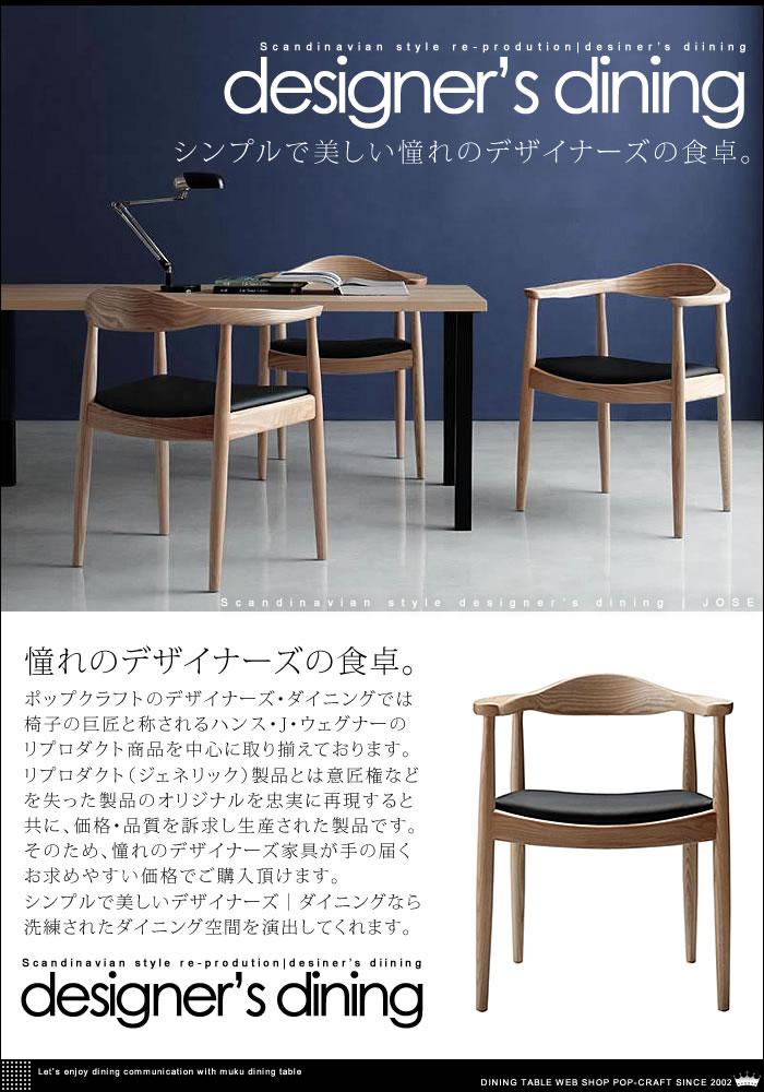 デザイナーズ ダイニングテーブルセット|セレクション