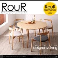 北欧 デザイナーズ ラウンド ダイニングテーブル 5点セット(A)