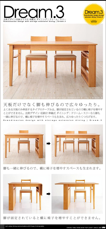 3段階に広がる!北欧デザイン 収納付 伸縮 ダイニング【dream.3】ドリーム・スリー(4)
