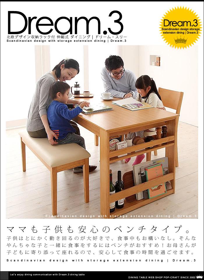 3段階に広がる!北欧デザイン 収納付 伸縮 ダイニング【dream.3】ドリーム・スリー(6)