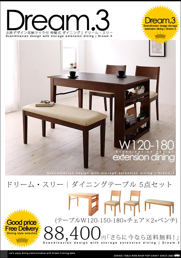 北欧デザイン 収納付 伸縮 ダイニング【dream.3】ドリーム・スリー ダイニングテーブル 4点セット W120-150-180