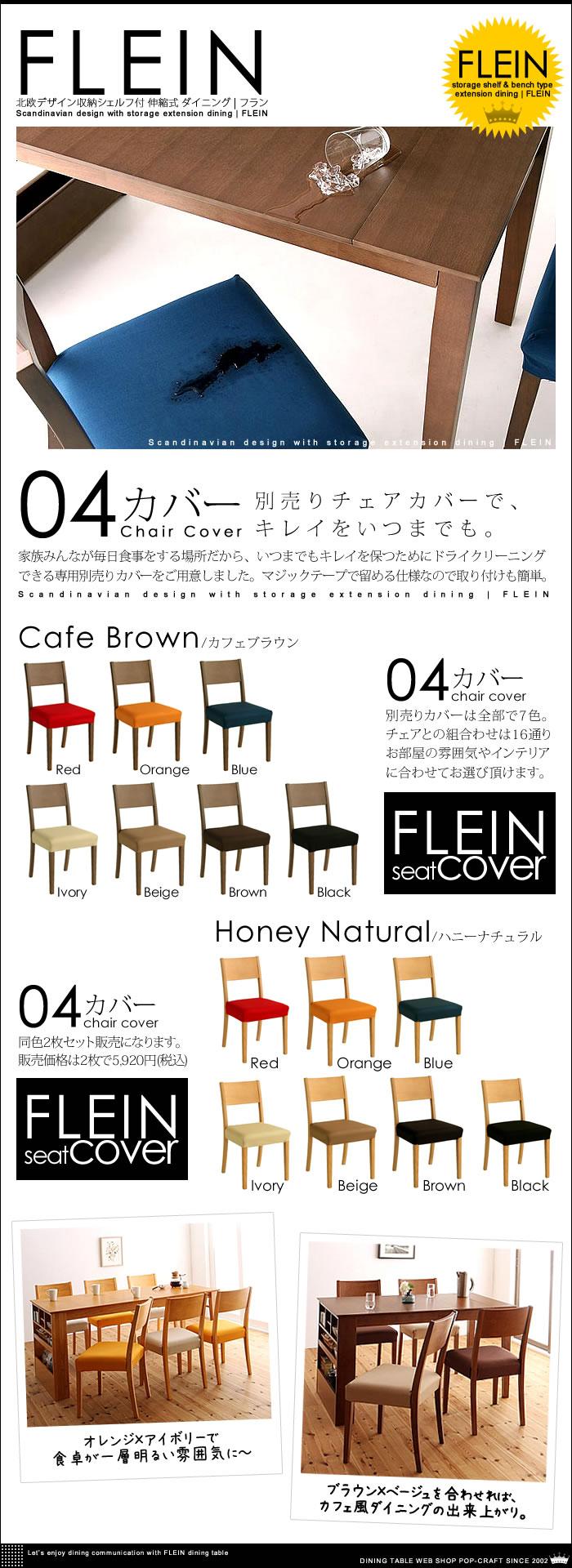 北欧デザイン 収納シェルフ付 伸縮 ダイニング【FLEIN】フラン(10)