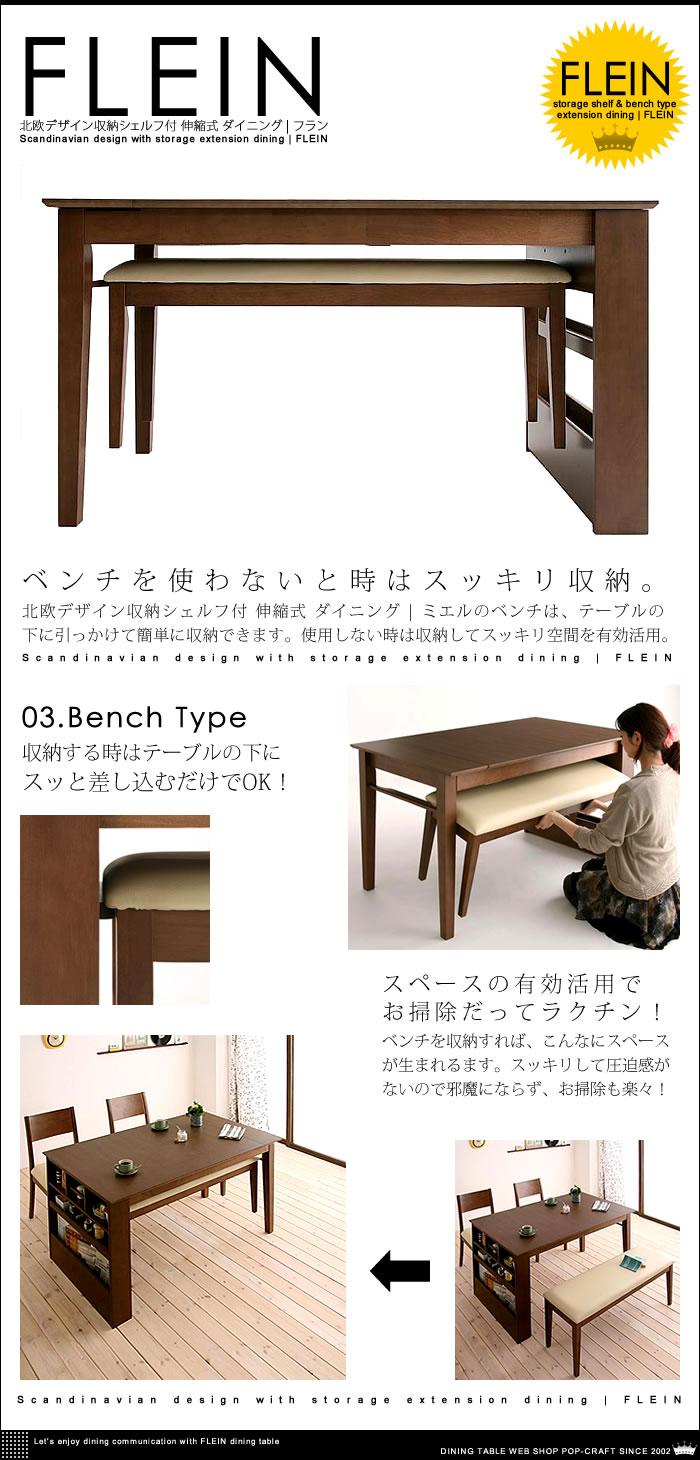 北欧デザイン 収納シェルフ付 伸縮 ダイニング【FLEIN】フラン(8)
