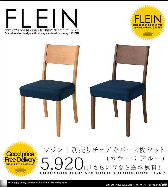 北欧デザイン 収納シェルフ付 伸縮式 ダイニング |【FLEIN】フラン 別売りチェアカバー2枚セット・ブルー【送料無料】