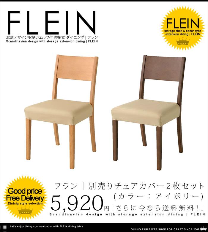 北欧デザイン 収納シェルフ付 伸縮式 ダイニング |【FLEIN】フラン 別売りチェアカバー2枚セット・アイボリー【送料無料】