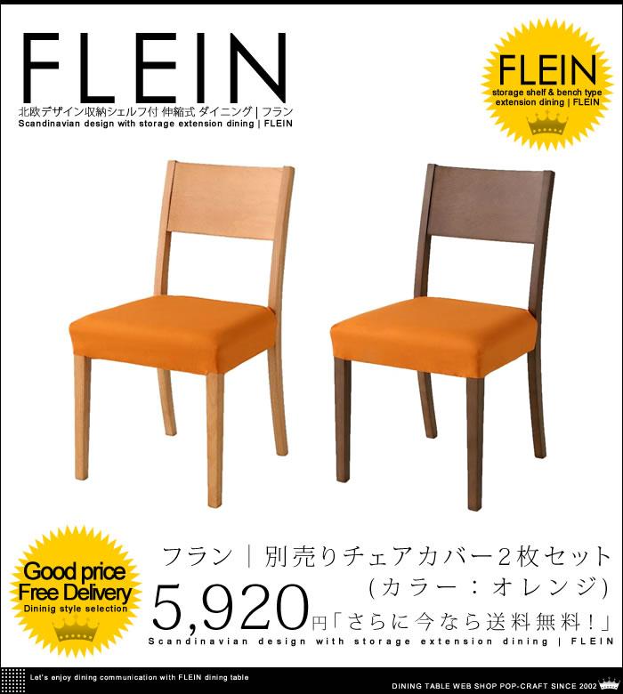 北欧デザイン 収納シェルフ付 伸縮式 ダイニング |【FLEIN】フラン 別売りチェアカバー2枚セット・オレンジ【送料無料】