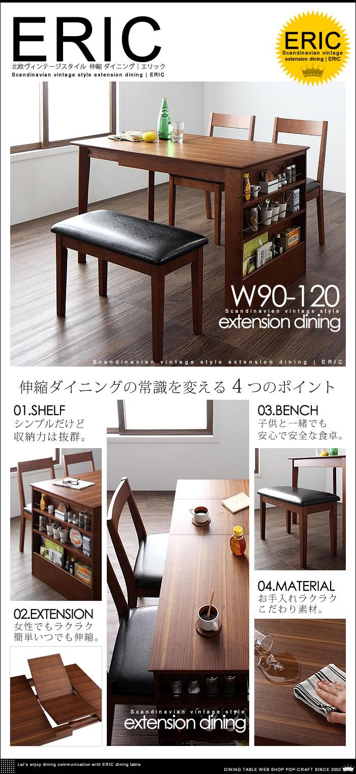 ウォールナット 北欧 ヴィンテージ 収納 伸縮 ダイニングテーブル ベンチタイプ 4点セット 4つのポイント