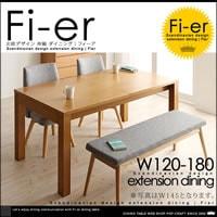 フィーア 伸縮 ダイニングテーブル ベンチ 4点セット W120-180