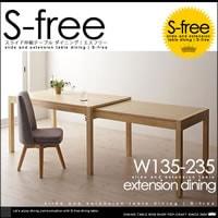 スライド式 伸縮 ダイニング テーブル W135-235