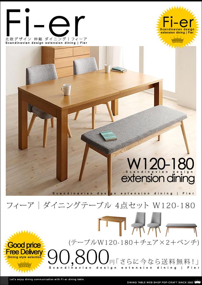 北欧デザイン 伸縮 ダイニング【Fi-er】フィーア ダイニングテーブル ベンチタイプ 4点セット W120-180【送料無料】