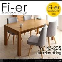 フィーア 伸縮 ダイニングテーブル 5点セット W145-205