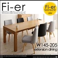 フィーア 伸縮 ダイニングテーブル 7点セット W145-205
