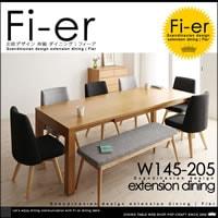 フィーア 伸縮 ダイニングテーブル ベンチ 8点セット W145-205