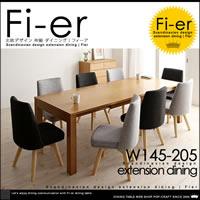 フィーア 伸縮 ダイニングテーブル 9点セット W145-205