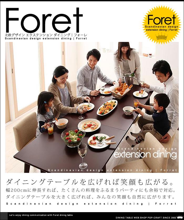 北欧デザイン 伸縮式 ダイニング【Foret】フォーレ(5)