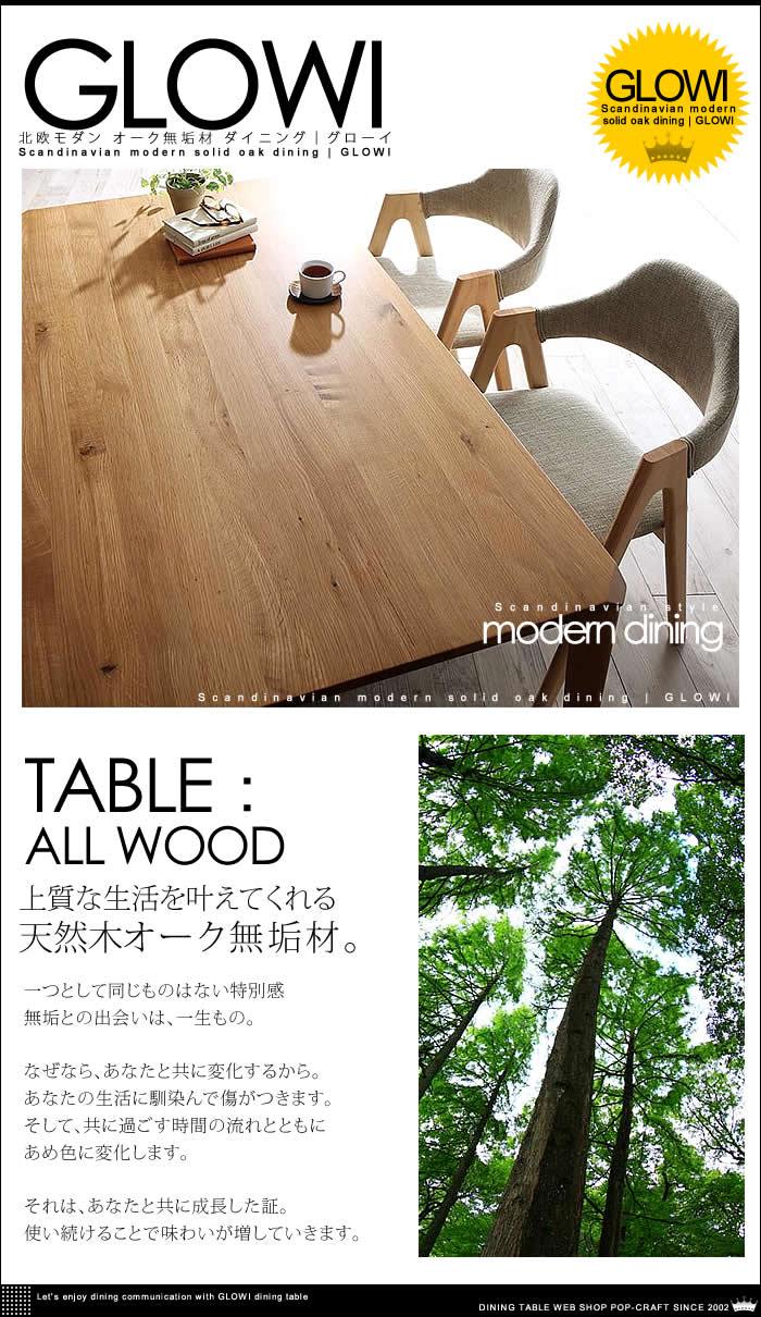 上質な生活を叶えてくれる天然木オーク無垢材