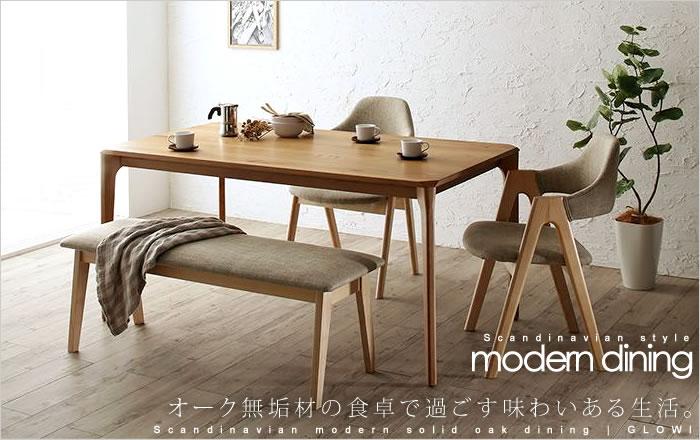 無垢 ダイニングテーブルセット|グローイ