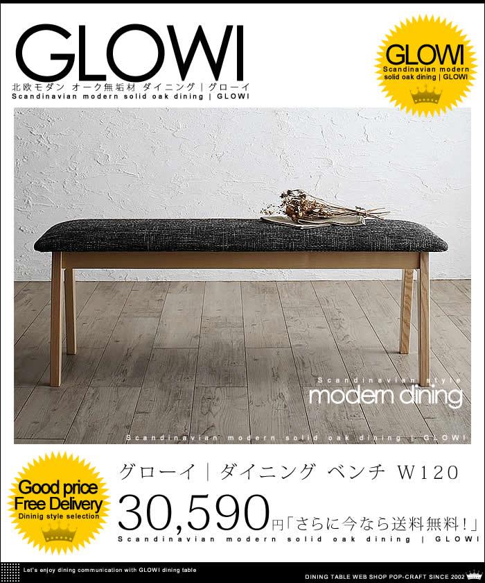 北欧 モダン オーク 無垢材【glowi】グローイ ベンチタイプ W120【送料無料】