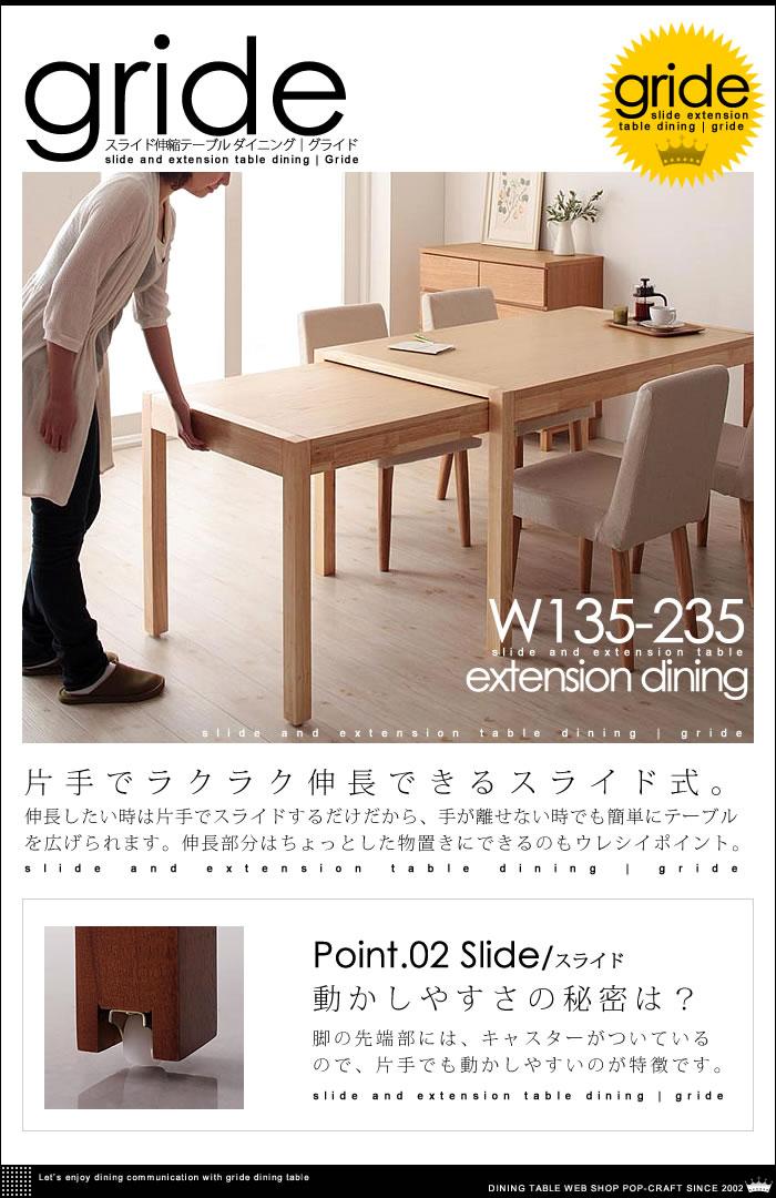 スライド式 カバーリング 伸縮 ダイニング【gride】グライド(5)