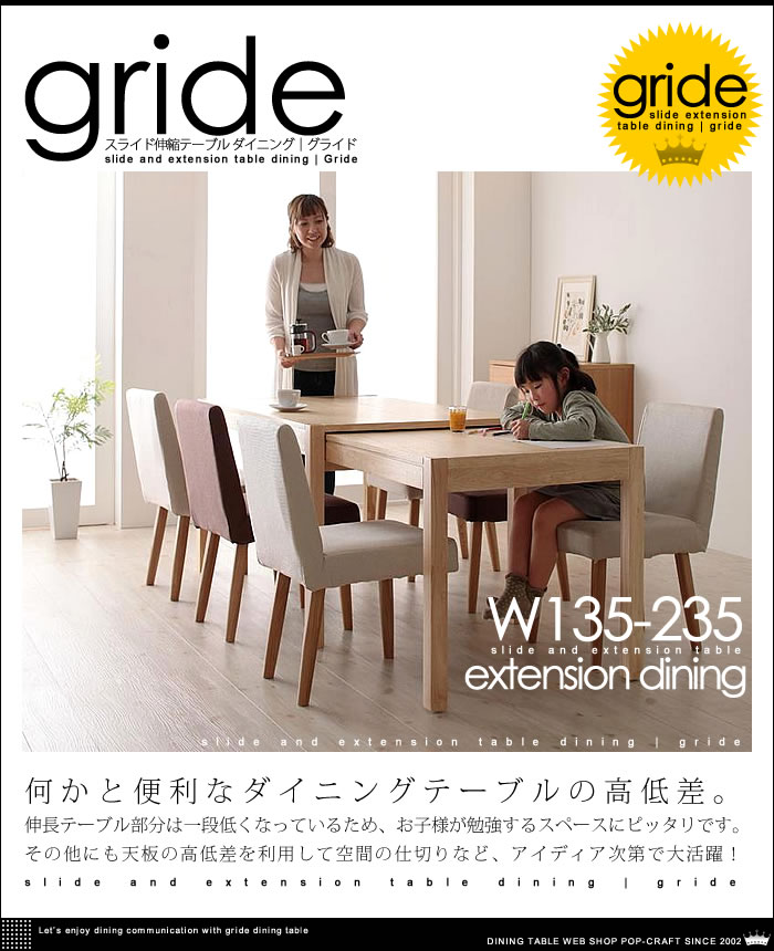 スライド式 カバーリング 伸縮 ダイニング【gride】グライド(6)