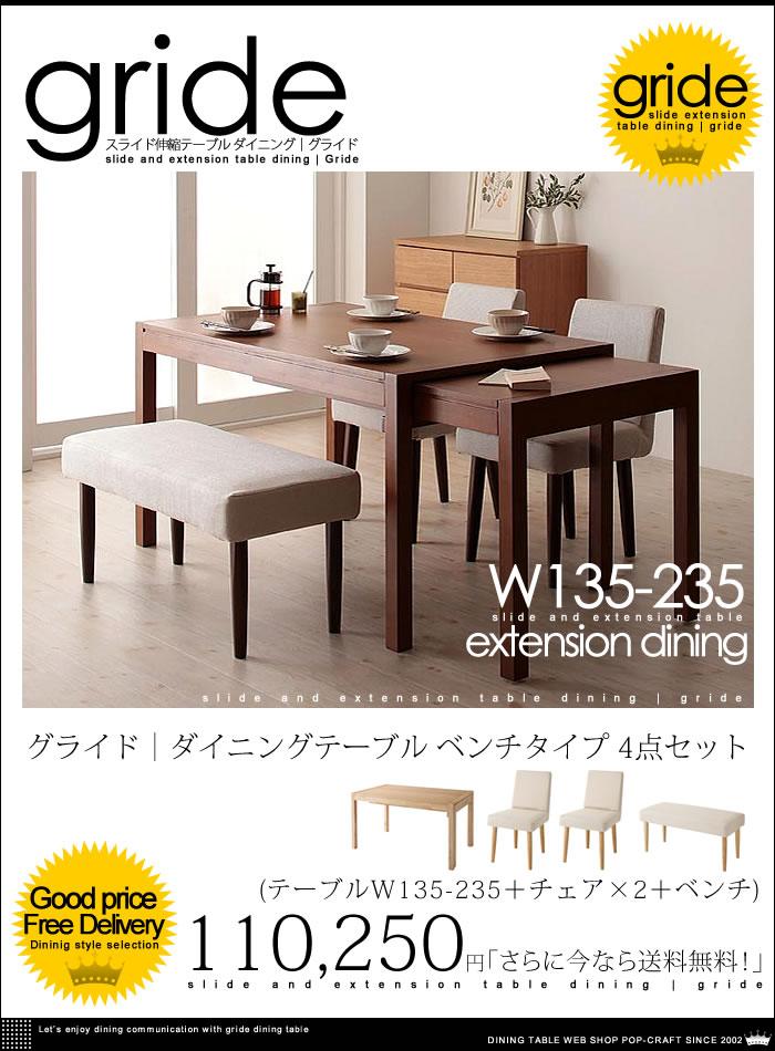 スライド式 カバーリング 伸縮 ダイニング【gride】グライド ダイニングテーブル ベンチタイプ 4点セット W135-235