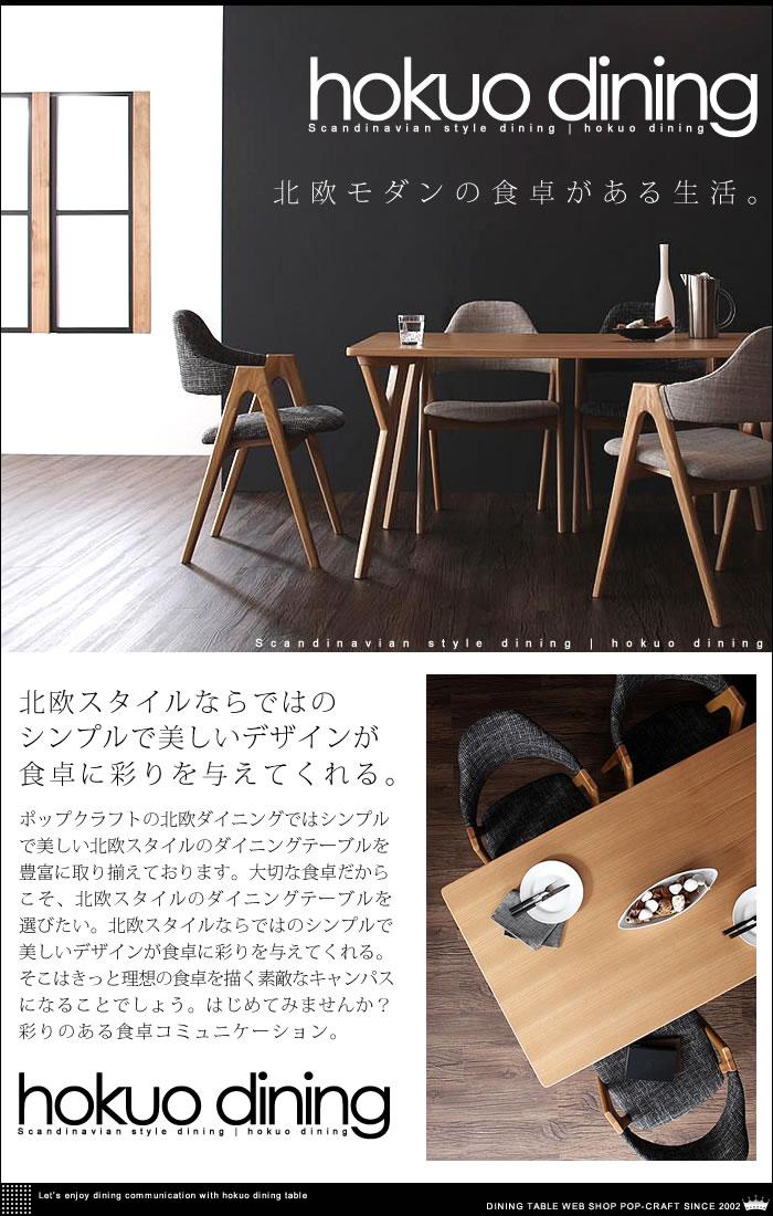 北欧 スタイル ダイニングテーブル|セレクション